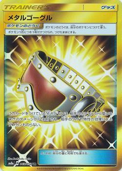 【ポケモンカードゲーム】[グッズ]メタルゴーグル【UR】SM8a