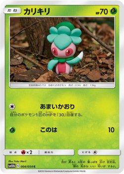 【ポケモンカードゲーム】カリキリ【C】SM10b