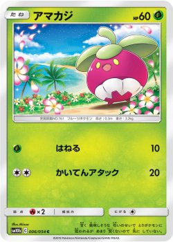 【ポケモンカードゲーム】アカマジ【C】SM10b