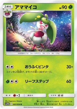 【ポケモンカードゲーム】アママイコ【C】SM10b
