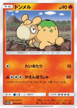 【ポケモンカードゲーム】ドンメル【C】SM10b