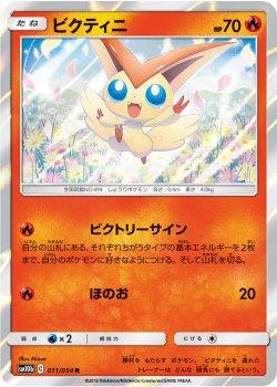 【ポケモンカードゲーム】ビクティニ【R】SM10b