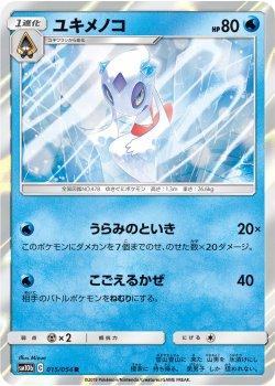 【ポケモンカードゲーム】ユキメノコ【R】SM10b