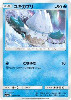 【ポケモンカードゲーム】ユキカブリ【C】SM10b