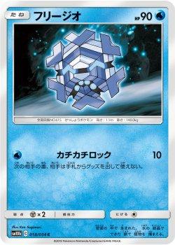 【ポケモンカードゲーム】フリージオ【C】SM10b