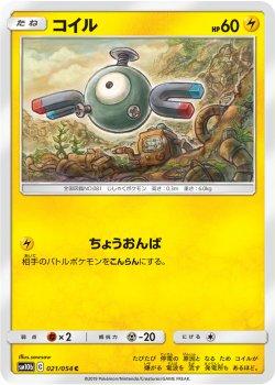 【ポケモンカードゲーム】コイル【C】SM10b