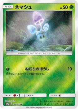 【ポケモンカードゲーム】ネマシュ【C】SMP2