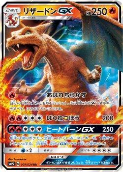 【ポケモンカードゲーム】リザードンGX【RR】SMP2