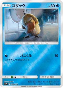 【ポケモンカードゲーム】コダック【C】SMP2