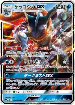 【ポケモンカードゲーム】ゲッコウガGX【RR】SMP2