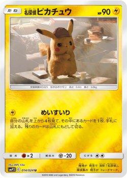 【ポケモンカードゲーム】名探偵ピカチュウ【U】SMP2