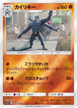 【ポケモンカードゲーム】カイリキー【C】SMP2