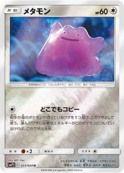 【ポケモンカードゲーム】メタモン【U】SMP2