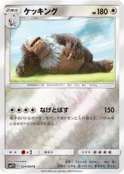 【ポケモンカードゲーム】ケッキング【C】SMP2