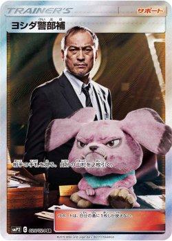 【ポケモンカードゲーム】[サポート]ヨシダ警部補【SR】SMP2