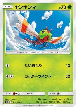 【ポケモンカードゲーム】ヤンヤンマ【C】