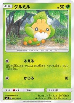 【ポケモンカードゲーム】クルミル【C】