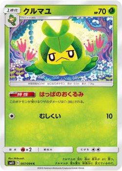 【ポケモンカードゲーム】クルマユ【C】