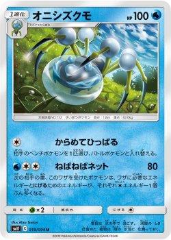 【ポケモンカードゲーム】オニシズクモ【U】