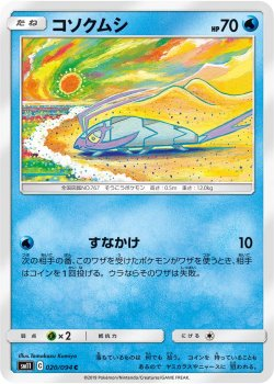 【ポケモンカードゲーム】コソクムシ【C】