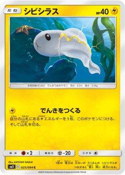 【ポケモンカードゲーム】シビシラス【C】
