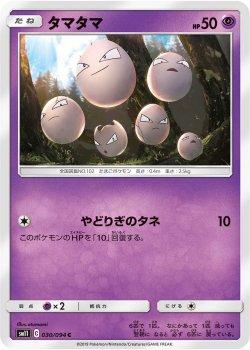 【ポケモンカードゲーム】タマタマ【C】