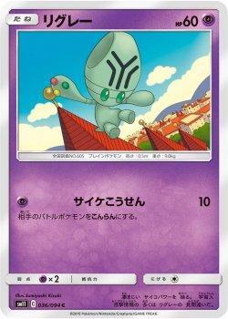 【ポケモンカードゲーム】リグレー【C】