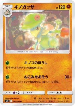 【ポケモンカードゲーム】キノガッサ【U】