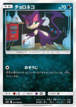 【ポケモンカードゲーム】チョロネコ【C】
