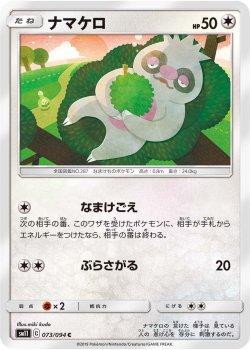 【ポケモンカードゲーム】ナマケロ【C】