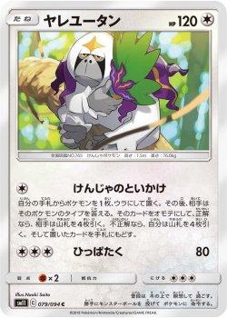 【ポケモンカードゲーム】ヤレユータン【C】