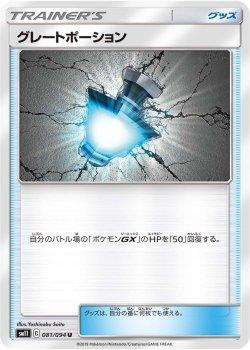 【ポケモンカードゲーム】[グッズ]グレートポーション【U】