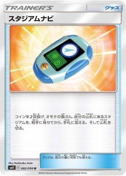 【ポケモンカードゲーム】[グッズ]スタジアムナビ【U】