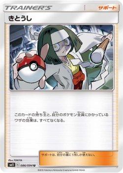【ポケモンカードゲーム】[サポート]きとうし【U】
