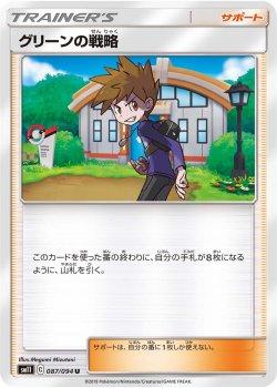 【ポケモンカードゲーム】[サポート]グリーンの戦略【U】