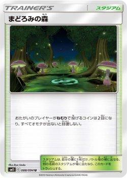 【ポケモンカードゲーム】[スタジアム]まどろみの森【U】