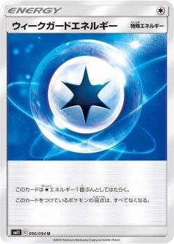 【ポケモンカードゲーム】ウィークガードエネルギー【U】