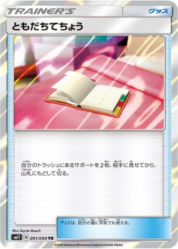 【ポケモンカードゲーム】[グッズ]ともだちてちょう【TR】