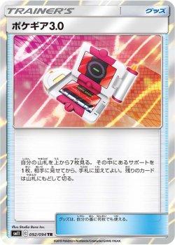 【ポケモンカードゲーム】[グッズ]ポケギア3.0【TR】