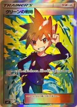 【ポケモンカードゲーム】[サポート]グリーンの戦略【SR】