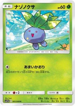 【ポケモンカードゲーム】ナゾノクサ【C】