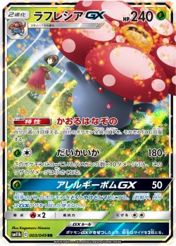 【ポケモンカードゲーム】ラフレシアGX【RR】