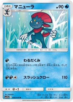 【ポケモンカードゲーム】マニューラ【U】