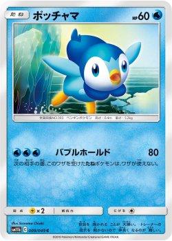 【ポケモンカードゲーム】ポッチャマ【C】