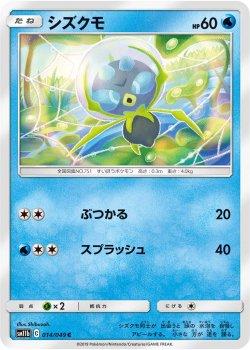 【ポケモンカードゲーム】シズクモ【C】