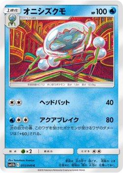 【ポケモンカードゲーム】オニシズクモ【C】