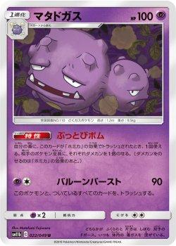 【ポケモンカードゲーム】マタドガス【U】
