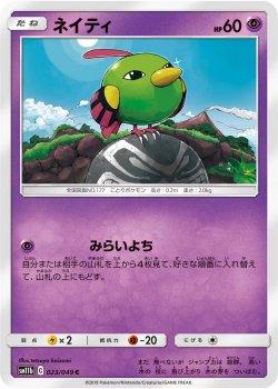【ポケモンカードゲーム】ネイティ【C】