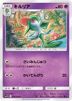 【ポケモンカードゲーム】キルリア【C】