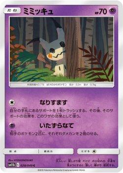 【ポケモンカードゲーム】ミミッキュ【C】